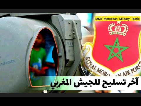 شاهد..سلاح إشتراه #الجيش_المغربي بمهارات عجيبة / FAR-MAROC 2019