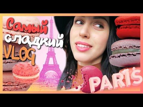 видео: ГОТОВЛЮ МАКАРУНЫ!!! / VLOG: Париж #КАТЯТОП