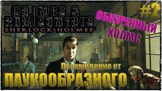 Sherlock Holmes: Crimes & Punishments | ОБКУРЕННЫЙ ХОЛМС :) | #2