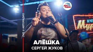 Download 🅰️ Сергей Жуков - Алёшка (LIVE @ Авторадио) Mp3 and Videos