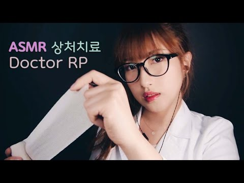 (ENG)ASMR. 상처치료 상황극 Doctor Roleplay - Treating Your Wounds
