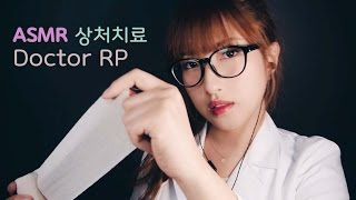 eng asmr 상처치료 상황극 doctor roleplay treating your wounds