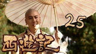 【2010新西游记】(Eng Sub) 第25集 斗法降三妖 Journey to the West 浙版西游记
