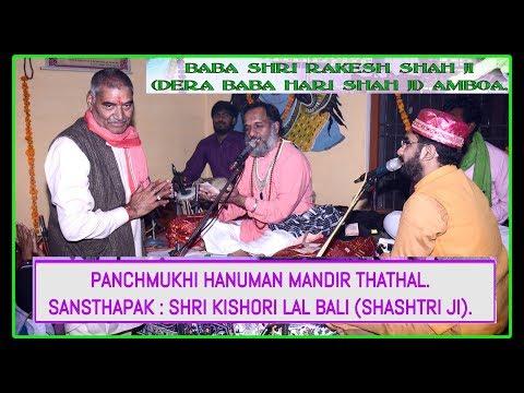 BABA SHREE RAKESH SHAH JI IN PANCHMUKHI HANUMAN MANDIR THATHAL (PART - 02)