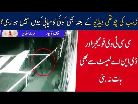 Zainab 4th Media Shown On Media | Neo News
