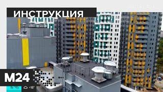"""""""Жизнь в большом городе"""": реновация с ускорением - Москва 24"""