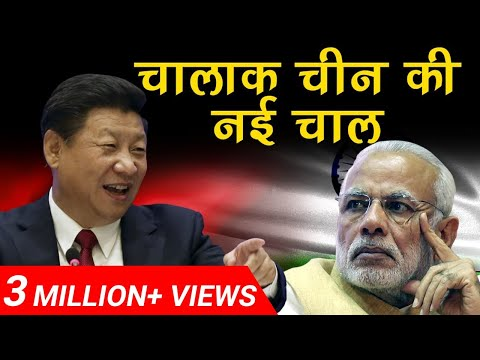 चालाक चीन की नई चाल | Eye Opening Video on Corporate China by Dr Vivek Bindra