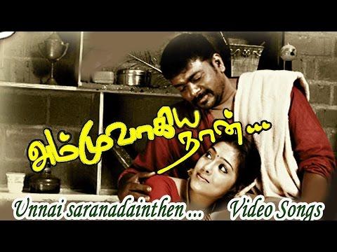 Unnai Sharanadainthen HD Video Song | Ammuvagiya naan | Sabesh murali