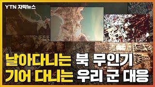 [자막뉴스] 남측 날아다니는 북한 무인기...기어 다니…