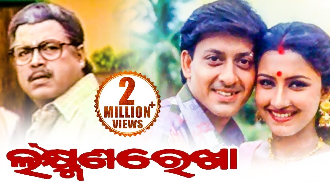 Laxman Rekha - Odia Full Film ଲକ୍ଷ୍ମଣ ରେଖା   Sidhanta, Rachana, Bijoy, Uttam, Mihir   Sidharth TV