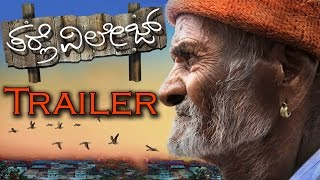 Tarle Village - Official Trailer | Century Gowda, Gadappa | Latest Kannada Movie