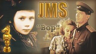 [JMS] Вор