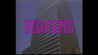Небоскрёб / Skyscraper (1996) VHS трейлер
