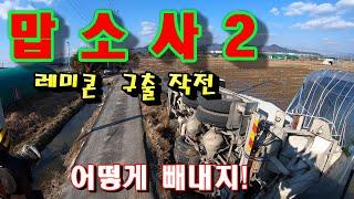 (Mixer Truck Accident)레미콘 구난 구난 하기전 20번 생각했습니다..