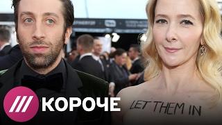 Голливуд против Трампа: речи звезд на премии Гильдии киноактеров США