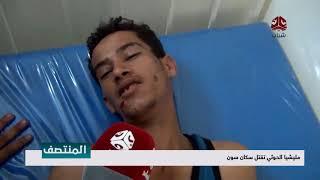 مليشيا الحوثي تقتل سكان سون    تقرير عبدالعزيز الليث