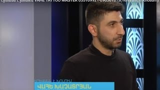 Երևանն է խոսում VAHE TATTOO MASTER 055109921-096561313(Yerevann e Khosum)