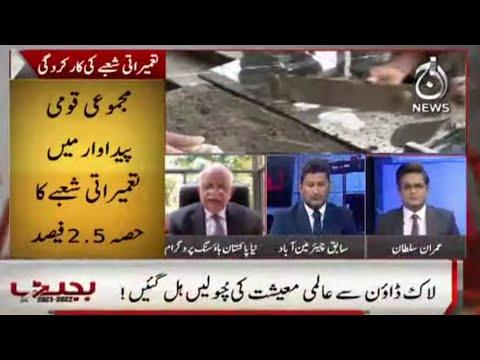 Aaj Exclusive | Budget 2021-22 | Pakistan Economy | 3rd June 2021 | Aaj News