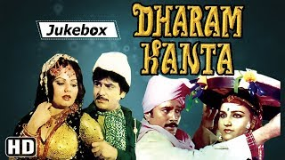 Dharam Kanta Songs [1982] | Rajesh Khanna, Jeetendra, Reena Roy | Naushad Ali Hits [HD]