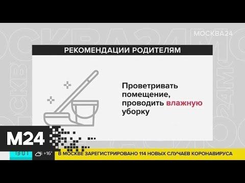 Родителей призвали ограничить контакты детей с другими людьми - Москва 24