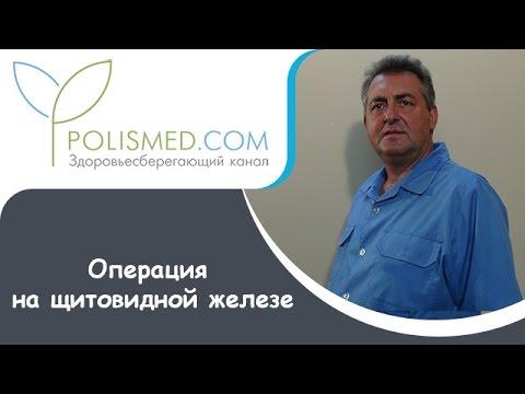 Период восстановления после удаления щитовидной железы