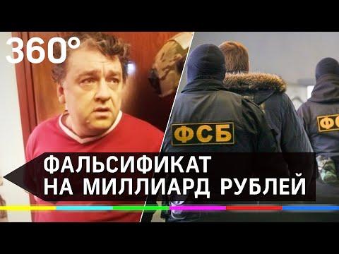 Похитил из бюджета Подмосковья миллиард рублей - получил на 14 лет колонии. ФСБ задержала мошенников
