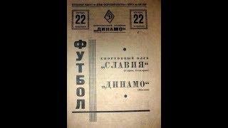 Программка ДИНАМО МОСКВА – Славия 1940 и другие супер-новинки коллекции. Обзор за 6.10. 2017