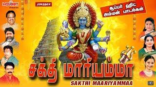 சக்தி மாரியம்மா | Sakthi Maariyammaa | அம்மன் பாடல்கள் | L.R Eswari |SPB| Veeramanidasan |Amman Song