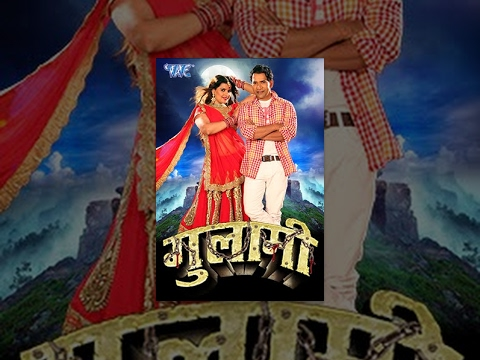 "गुलामी - Gulami | Super Hit Bhojpuri Full Movie | Dinesh Lal Yadav ""Nirhua"" 