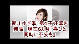 愛川ゆず季:第1子妊娠を発表 現在6カ月「喜びと同時に不安も」