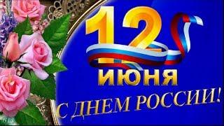 С праздником Россия Красивые видео поздравления на День России Музыкальные Видео открытки #gluser