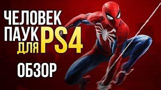 Обзор Marvel's Spider-Man - Блеск и нищета Человека-Паука!