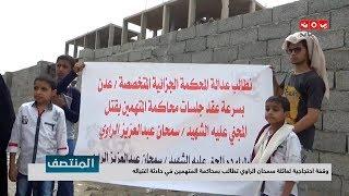 وقفة احتجاجية لعائلة سمحان الراوي تطالب بمحاكمة المتهمين في حادثة اغتياله