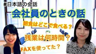 【日本語の会話】会社員のときの話