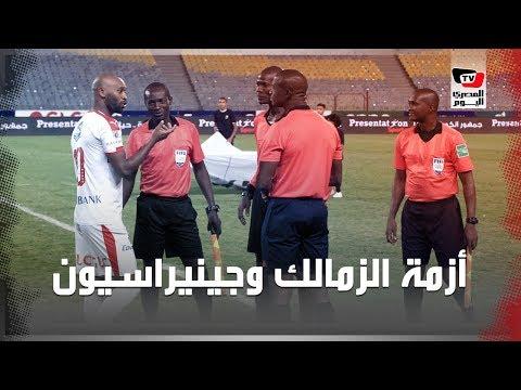 قصة المباراة الأزمة.. هل تعاد مباراة الزمالك أمام بطل السنغال في دوري الأبطال؟