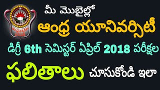 Andhra University Degree 6th semester Results 2018 |Telugu| How to check AU Degree Results 2018
