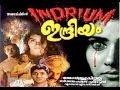Indriyam 2000 Malayalam Full Movie Malayalam Horror Movies Online Cochin ...