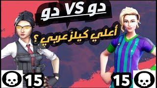 Fortnite | افضل دو عربي على السوني !! 30+ كيلز 🔥