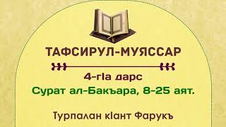 Нохчийн маттахь Къуръан (4-гIа дарс: Сурат ал-Бакъара, 8-25 аят).