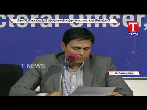 Chief Electoral Officer Rajath Kumar About Telangana Election Arrangements | TNews Telugu