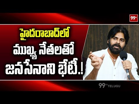 Breaking News: Pawan Kalyan Meeting With Janasena Party Leaders In Hyderabad | #Janasena | 99TV