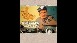 Донецкие шахтеры (1950) фильм смотреть онлайн