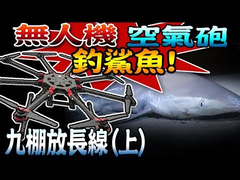 +!Fishing far throwing line 300 meters to catch sharks.