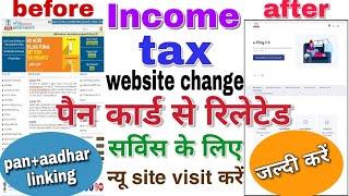 New Income Tax Portal launch  pan card me aadhar card kaise link kare !