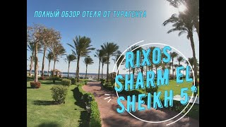 RIXOS SHARM EL SHEIKH 5 обзор отеля от турагента