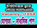 Intelligence Bureau Recruitment 2018 | IB 1054 Security Assistant (Executive) Vacancy @ mha.nic.in