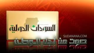 السودان الدولية