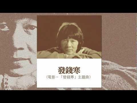 懷念著你 許冠英 Ricky Hui 1946-2011許冠文 許冠傑 2CD
