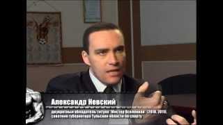 Александр Невский в фильме Качая Тулу (2012)