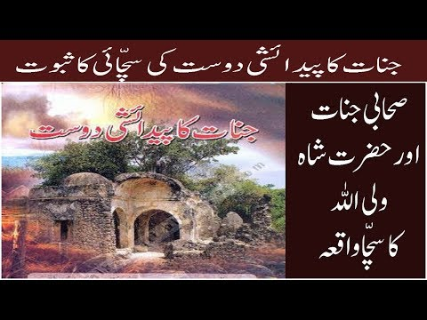 Ubqari | Jinnat ka Pedaishi Dost is True | Allama Lahoti Purisrari | Idraak TV | YouTube